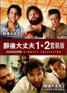 醉後大丈夫 1&2 套裝版 DVD 布萊德利古柏查克葛里芬納奇艾德赫姆斯 (音樂影片購)