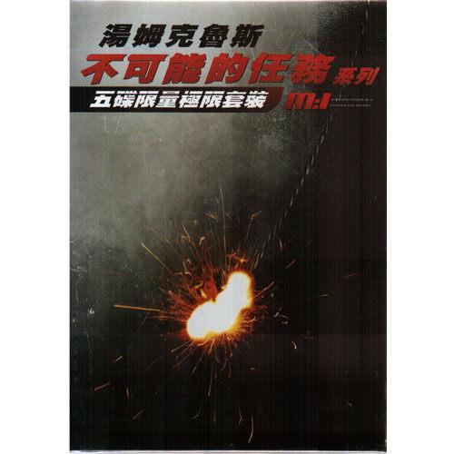 湯姆克魯斯 不可能的任務系列極限套裝DVD(5片裝) MISSION IMPOSSIBLE ULTIMATE TRILOGY (音樂影片購)