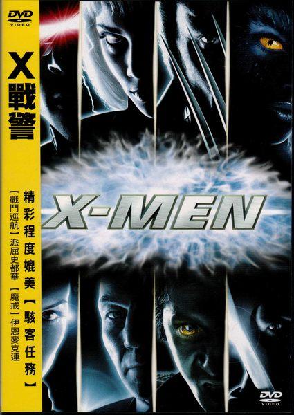 X戰警 DVD X Men 戰鬥巡航派屈史都華 魔戒伊恩麥克連 X教授 邪惡戰警 精采駭客