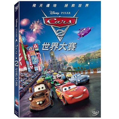 汽車總動員2 世界大賽DVD (音樂影片購)