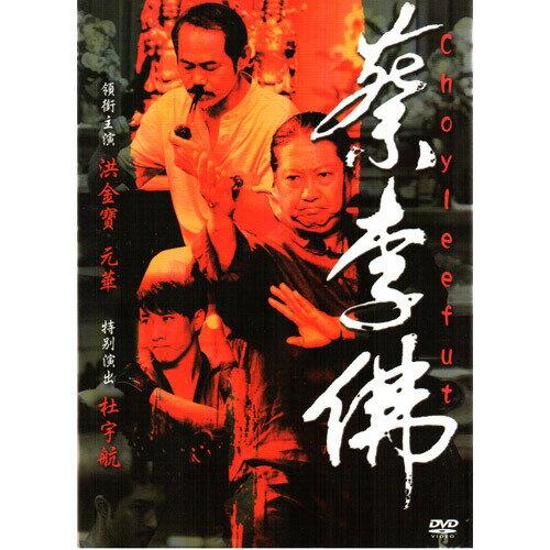 蔡李佛DVD Choy Lee Fut 洪金寶元華洪天照小杉健黃嘉樂王佳音劉永健杜宇航 (音樂影片購)