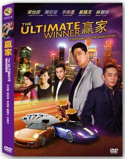 贏家 DVD The Ultimate Winner 宋怡霏 陳昭榮 李南星 戴陽天 林慧玲 李南星 (音樂影片購)