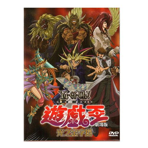 遊戲王劇場版 光之金字塔DVD 遊戲王電影版 Yu-Gi-Oh! THE MOVIE 日本卡通動畫 (音樂影片購)