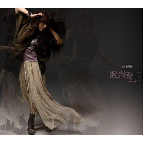蔡健雅 說到愛 2011全新國語創作專輯CD Tanya 舊行李 LETTING GO 愛我很簡單 (音樂影片購)