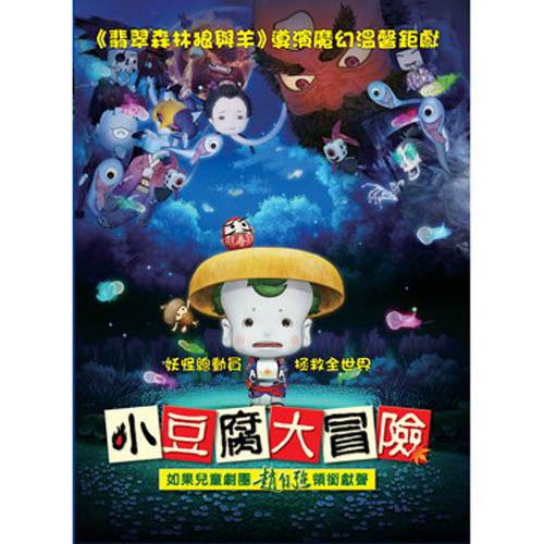小豆腐大冒險 DVD Tofu kozo 妖怪卡通 如果兒童劇團 趙自強 廖圓融 邱展文 (音樂影片購)