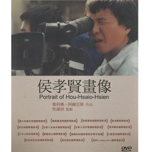 侯孝賢畫像 DVD 金馬國際影展 法國導演奧利弗阿薩亞斯 台灣導演 (音樂影片購)