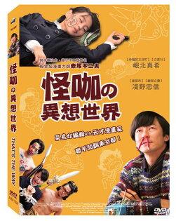 怪咖的異想世界 DVD THAT'S THE WAY!! 赤塚不二夫 維榮之妻淺野忠信 白夜行堀北真希 (音樂影片購)