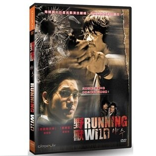 野獸DVD Running Wild 走進炮火中權相佑 原罪犯劉智泰 金成洙 (音樂影片購)