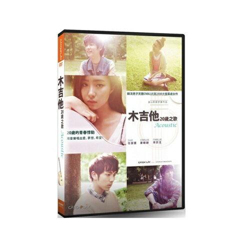 木吉他20歲之歌DVD Acoustic 情慾五感圖申世京CNBLUE?宗泫姜敏赫2AM任瑟雍(音樂影片購)