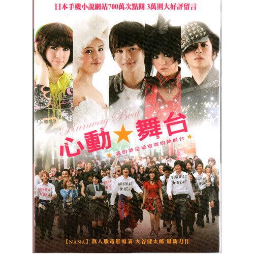 心動舞台DVD Runway Beat NANA導演戀空瀨戶康史櫻庭奈奈美吉瀨美智子田邊誠一IMALU(音樂影片購)