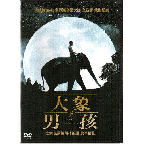 大象與男孩DVD Sunny et L'elephaant 久石讓配樂 全片在原始雨林拍攝美不勝收 (音樂影片購)