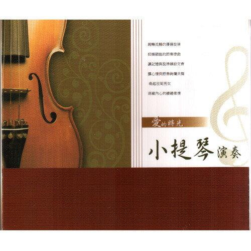 愛的時光-小提琴演奏CD (雙片裝) 昨日重現往日情懷似曾相識世界末日奪標月河吻別 (音樂影片購)