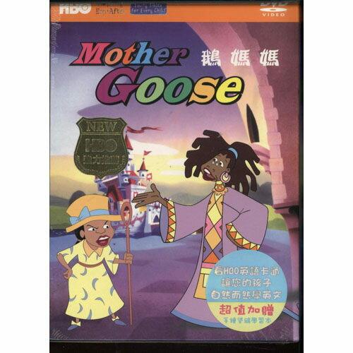 HBO鵝媽媽 DVD Mother Goose 幼兒教育英文學習親子 (音樂影片購)