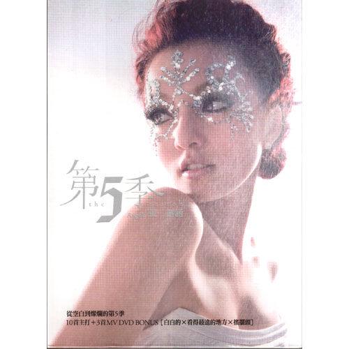 張韶涵 第5季 專輯CD附DVD 白白的看得最遠的地方搖擺頭 (音樂影片購)
