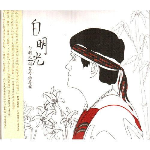 白明光 同名母語專輯CD Miru 原住民 太魯閣族青年 孩子站起來擁抱祖靈感謝耶穌(音樂影片購)