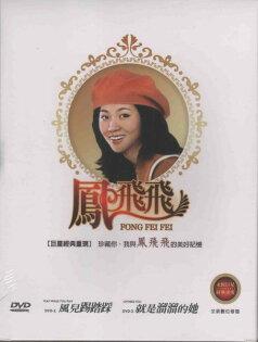 鳳飛飛 巨星經典重現 雙碟DVD 就是溜溜的她 風兒踢踏踩 鍾鎮濤陳友瓊瑤侯孝賢 免運 (音樂影片購)