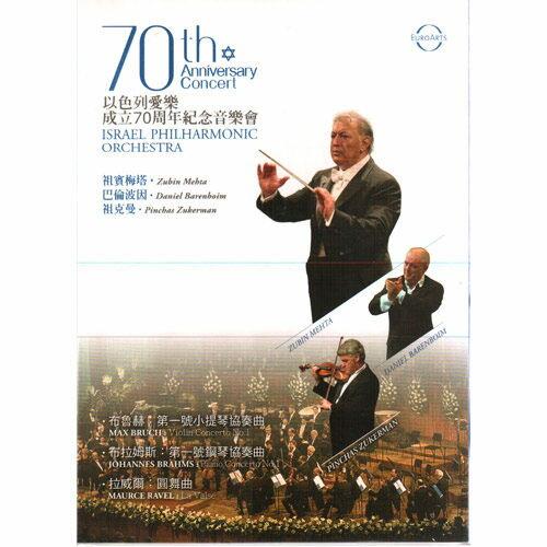 以色列愛樂成立70周年紀念音樂會DVD ISRAEL PHILHARMINIC ORCHESTRA 70th Concert(音樂影片購)