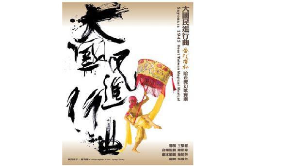 大國民進行曲 DVD 金枝演社 台客戲劇第一天團 雲門舞集 林懷明 (音樂影片購)
