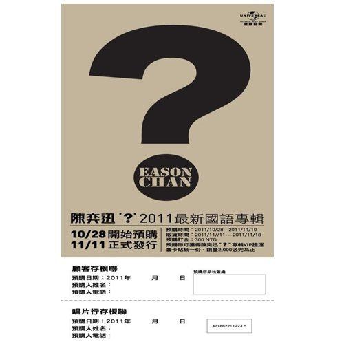 陳奕迅 ? 2011全新國語專輯CD附DVD 雙碟精裝 EASON CHEN 預購贈VIP專屬任意貼捷運套卡(音樂影片購)