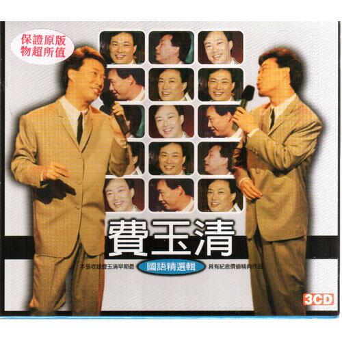 費玉清 國語 輯CD ^(3片裝^) 愛神的箭中華民國頌晚安曲在銀色月光下刮地風國恩家慶^