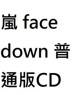 嵐 Face Down 普通版 CD 內在自我 密室推理主題曲 邁向夢想的未來 ARASHI (音樂影片購)