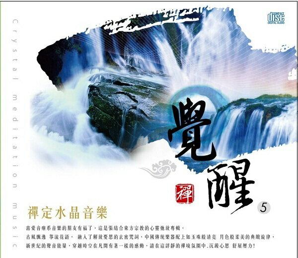 覺醒~禪定水晶音樂5 CD 懺悔文 療癒系音樂 中國傳統樂器 回憶 沉澱 ^(音樂影片購^