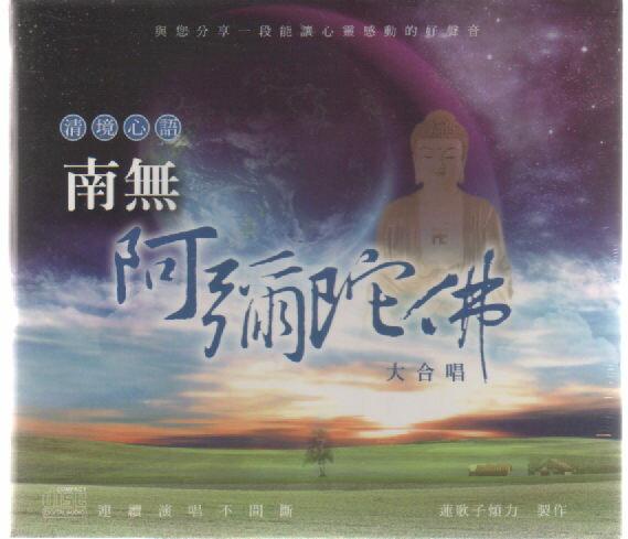 清境心語 南無阿彌陀佛 大合唱 CD 蓮歌子 禪修 轉化力量 無量光 無量壽佛 佛經 ^(