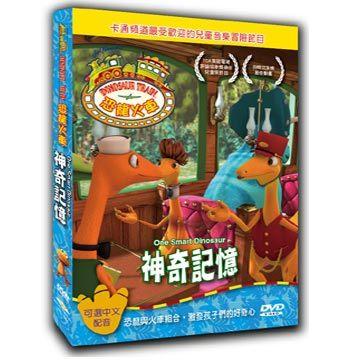 恐龍火車 神奇記憶 DVD 暴龍 翼手龍 劍龍 侏羅紀 白堊紀 三疊紀 卡通頻道 (音樂影片購)