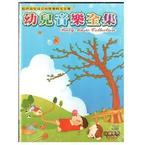 幼兒音樂全集 珍藏系列CD (10片裝) Baby Music Collection 柴可夫斯基葛利格(音樂影片購)