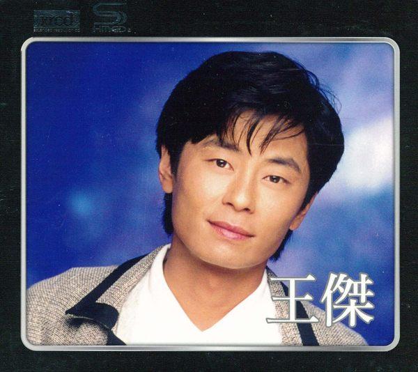 王傑 Greatest Hits 香港進口版 XRCD二加SHMCD 誰明浪子心 故事的角色 溫柔的你 (音樂影片購)