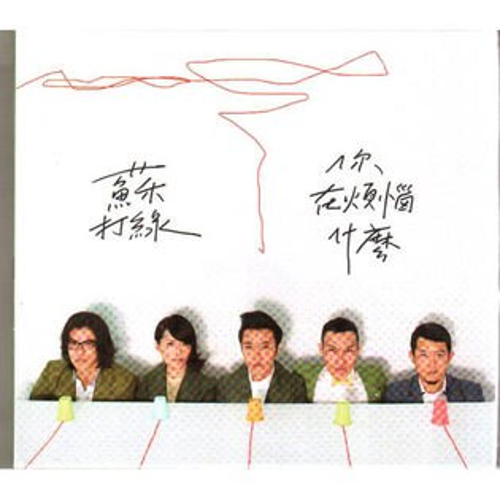 蘇打綠 你在煩惱什麼 2011全新專輯CD 片刻永恆幸福額度喜歡寂寞浪漫派控制狂 (音樂影片購)
