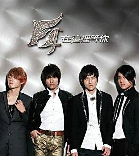 F4 在這裡等你 新春慶功版 CD附DVD 周渝民 朱孝天 吳建豪 言承旭 (音樂影片購)