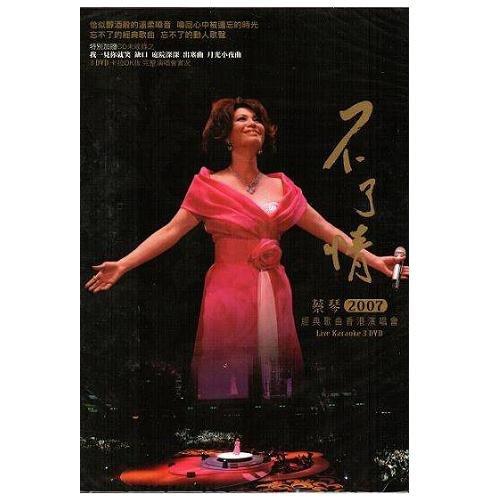蔡琴 不了情2007經典歌曲香港LIVE演唱會DVD (三片裝) 收錄:庭院深深出塞曲新不了情等經典