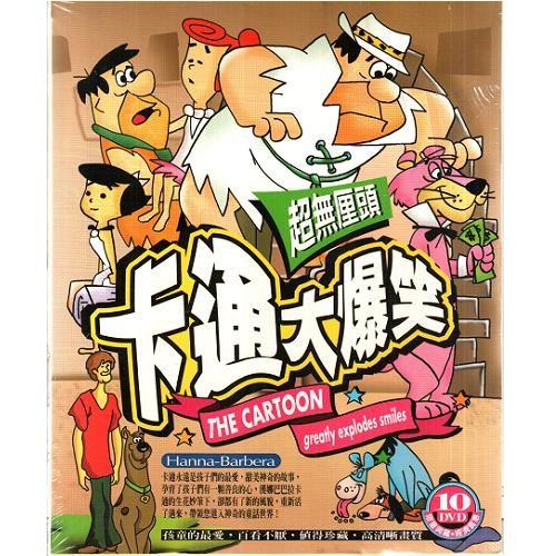 卡通大爆笑 超人氣卡通套裝DVD (10片裝) 摩登原始人瑜珈熊歡樂家庭妙事多笨狗古比 (音樂影片購)