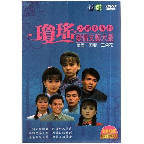 瓊瑤愛情文藝大戲 六個夢系列DVD (婉君+啞妻+三朵花/全劇48集) 6個夢系列 (音樂影片購)