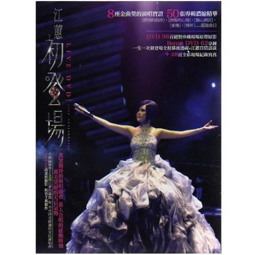 江蕙 初登場 演唱會Live DVD 雙DVD收錄36首現場原聲原影 天后的氣勢現在你還來得及身歷其境