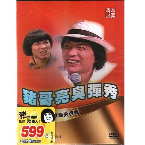 豬哥亮臭彈秀DVD (6片裝) 豬哥亮DVD 豬哥亮歌廳秀 姚黛瑋 謝金燕 蔡佳虹 王彩樺 (音樂影片購)