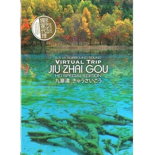 九寨溝 實境之旅DVD HD高畫質 大陸旅遊風景節目 聯合國世界自然遺產