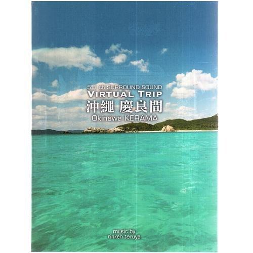 沖繩 慶良間DVD - 實境之旅VILLA系列 VIRTUAL TRIP - OKINAWA KERAMA