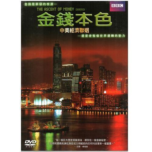 金錢本色DVD-中美經濟聯姻 The Ascent Of Money Chimerica基金長期資本的管理 (音樂影片購)