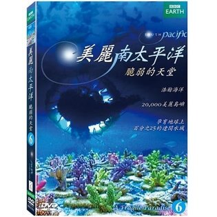 美麗南太平洋DVD 脆弱的天堂 South Pacific A Fragile Paradise BBC EARTH系列 (音樂影片購)
