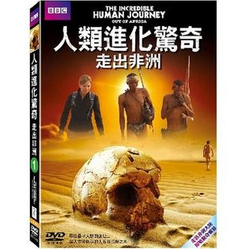 人類進化驚奇(01)走出非洲DVD The Incredible Human Journey Out of Africa人類進化驚奇1(音樂影片購)