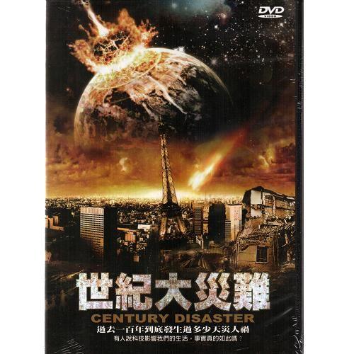 世紀大災難DVD CENTURY DISASTER 鐵達尼號廣島長崎原子彈龍捲風火山爆發 (音樂影片購)