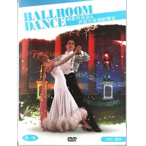 唱歌學英語~世紀皇家舞蹈饗宴第一集DVD 第1集 BALLROOM DANCE 內附歌本