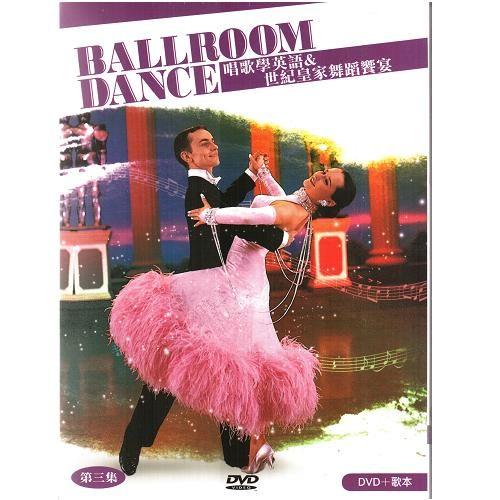 唱歌學英語~世紀皇家舞蹈饗宴第三集DVD 第3集 BALLROOM DANCE 3 內附歌
