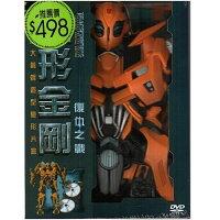 變形金剛2復仇之戰大黃蜂變形盒雙碟版DVD Transformers Revenge of the Fallen (音樂影片購)
