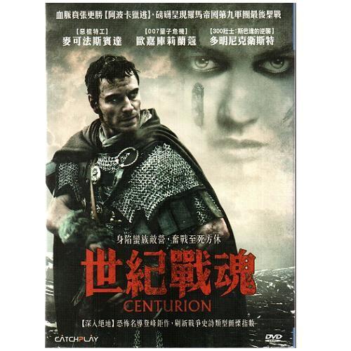 世紀戰魂DVD Centurion 惡棍特工300壯士:斯巴達的逆襲麥可法斯賓達 限制級 (音樂影片購)