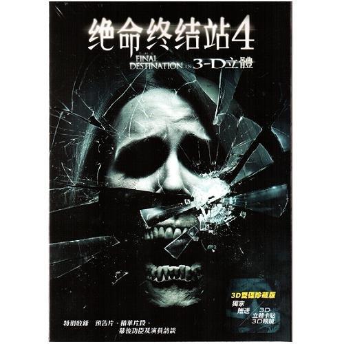 絕命終結站4 3D雙碟珍藏版DVD The Final Destination 4 隨片附贈3D立體卡貼+3D眼鏡 (音樂影片購)
