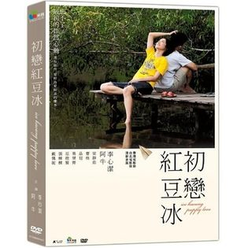 初戀紅豆冰DVD Ice Kacang Puppy Love 見鬼謎屍救命鬼域想飛李心潔阿牛曹格梁靜如品冠(音樂影片購)