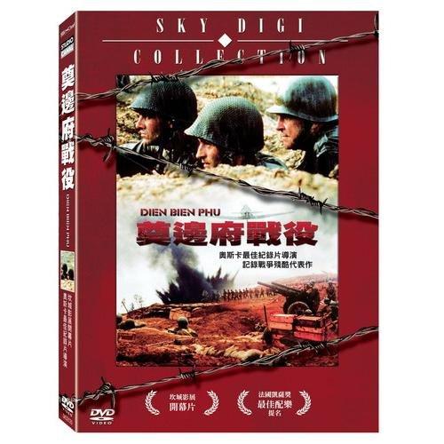 奠邊府戰役DVD Dien Bien Phu 奧斯卡最佳紀錄片導演記錄戰爭殘酷代表作 坎城影展開幕片(音樂影片購)